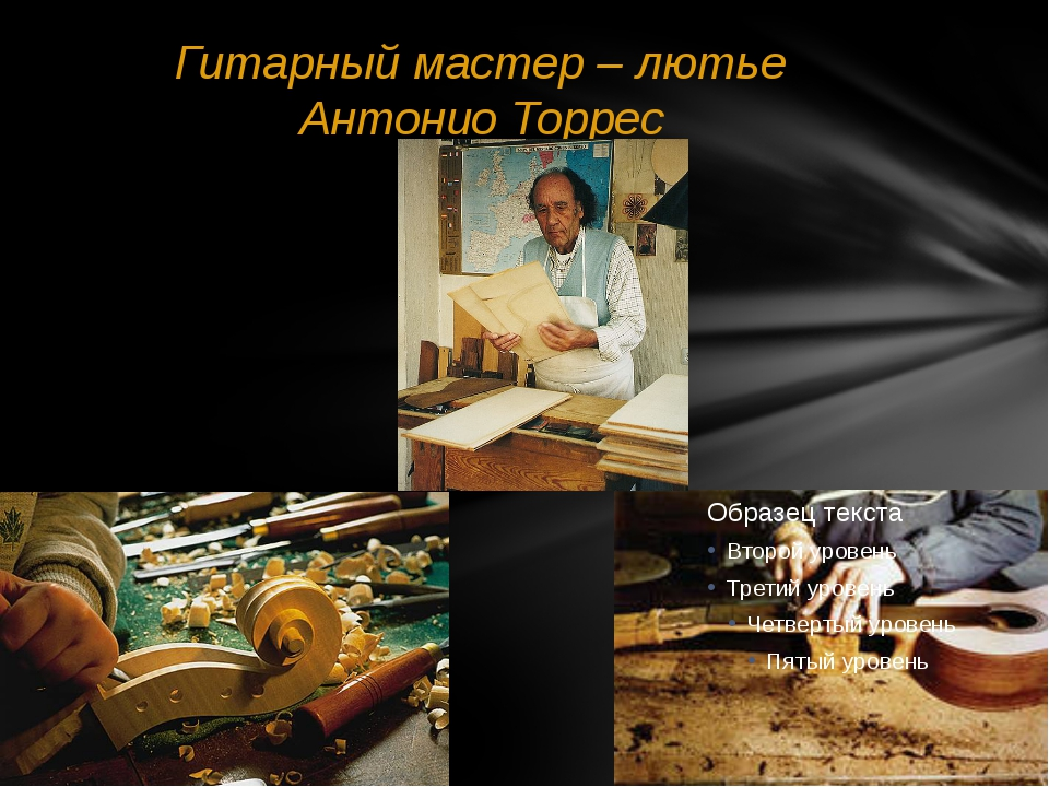 Гитарный мастер – лютье Антонио Торрес