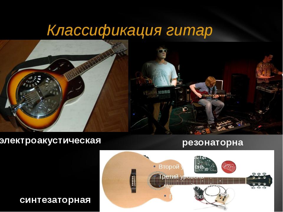 Классификация гитар электроакустическая резонаторная синтезаторная