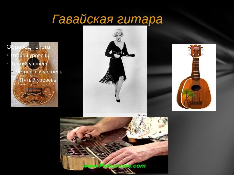 Гавайская гитара
