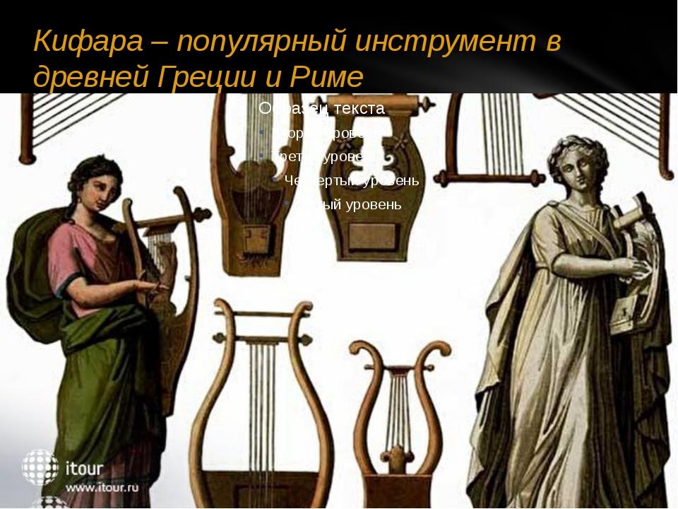 Кифара – популярный инструмент в древней Греции и Риме