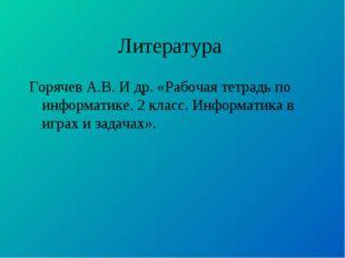 Литература Горячев А.В. И др. «Рабочая тетрадь по информатике. 2 класс. Инфор