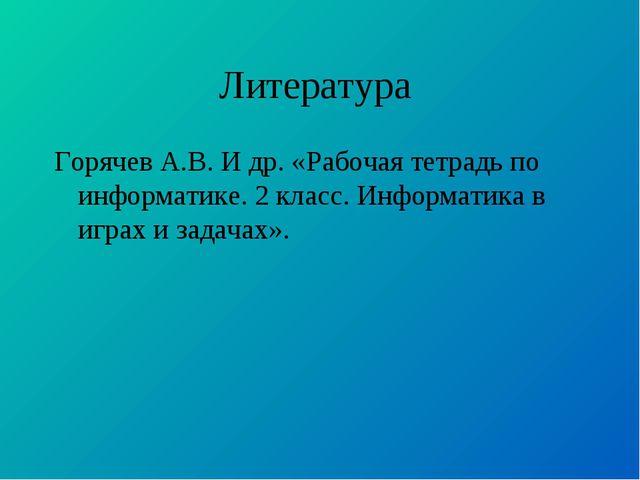 Литература Горячев А.В. И др. «Рабочая тетрадь по информатике. 2 класс. Инфор...