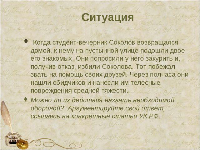 Ситуация Когда студент-вечерник Соколов возвращался домой, к нему на пустынно...