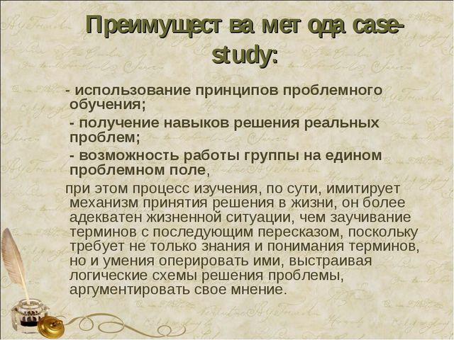 Преимущества метода case-study: - использование принципов проблемного обучени...