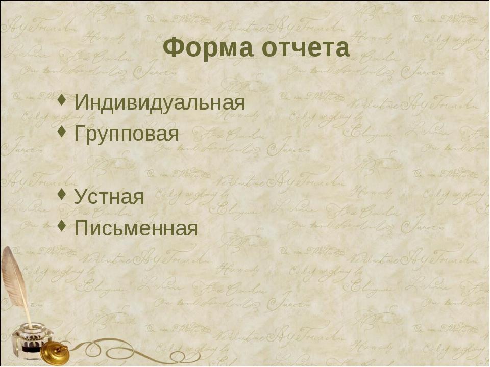 Форма отчета Индивидуальная Групповая Устная Письменная