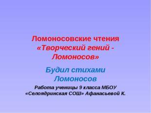Ломоносовские чтения «Творческий гений - Ломоносов» Будил стихами Ломоносов Р
