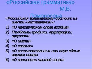 «Российская грамматика» М.В. Ломоносова «Российская грамматика» состоит из ше