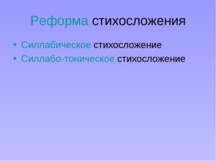 Реформа стихосложения Силлабическое стихосложение Силлабо-тоническое стихосло