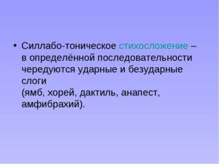 Силлабо-тоническое стихосложение – в определённой последовательности чередуют