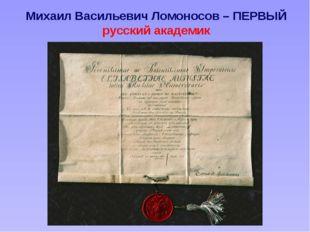 Лето 1741 г. - возвращение в Санкт-Петербург. Научные интересы Ломоносова был