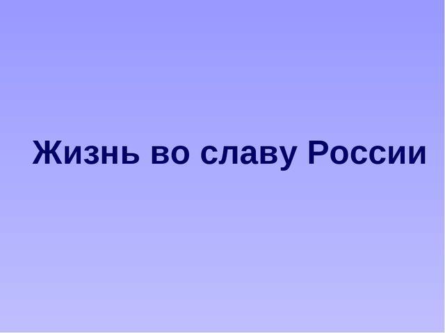 Жизнь во славу России