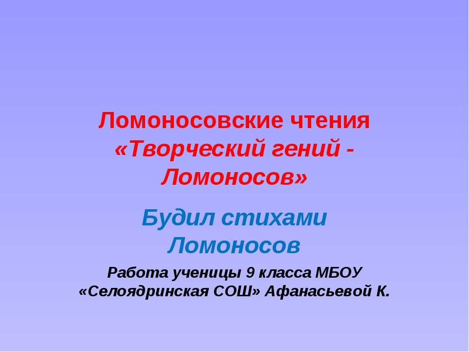 Ломоносовские чтения «Творческий гений - Ломоносов» Будил стихами Ломоносов Р...