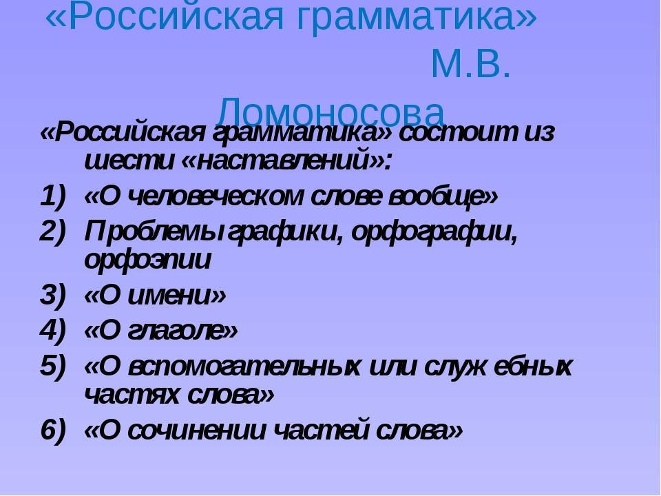 «Российская грамматика» М.В. Ломоносова «Российская грамматика» состоит из ше...