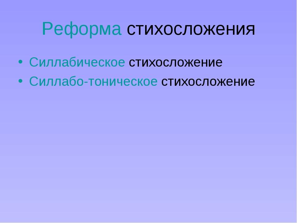 Реформа стихосложения Силлабическое стихосложение Силлабо-тоническое стихосло...