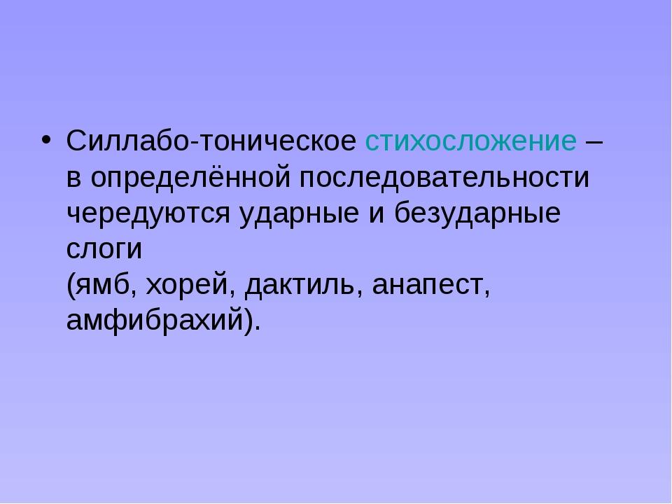 Силлабо-тоническое стихосложение – в определённой последовательности чередуют...