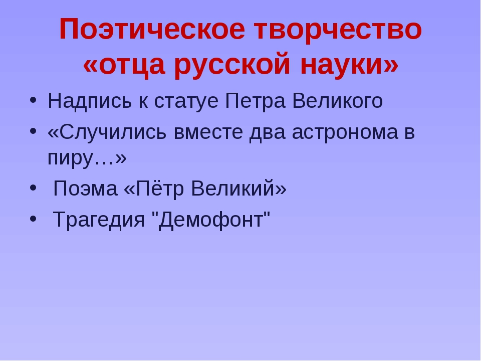 Поэтическое творчество «отца русской науки» Надпись к статуе Петра Великого «...