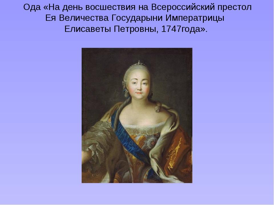 Ода «На день восшествия на Всероссийский престол Ея Величества Государыни Имп...