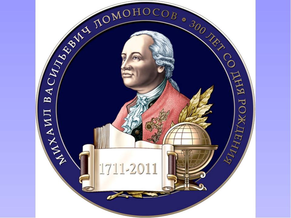Предположите, почему первый урок нового учебного года посвящён Михаилу Василь...