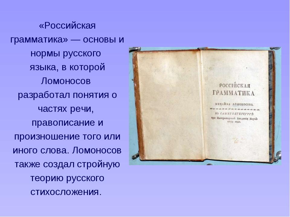 «Российская грамматика» — основы и нормы русского языка, в которой Ломоносов...