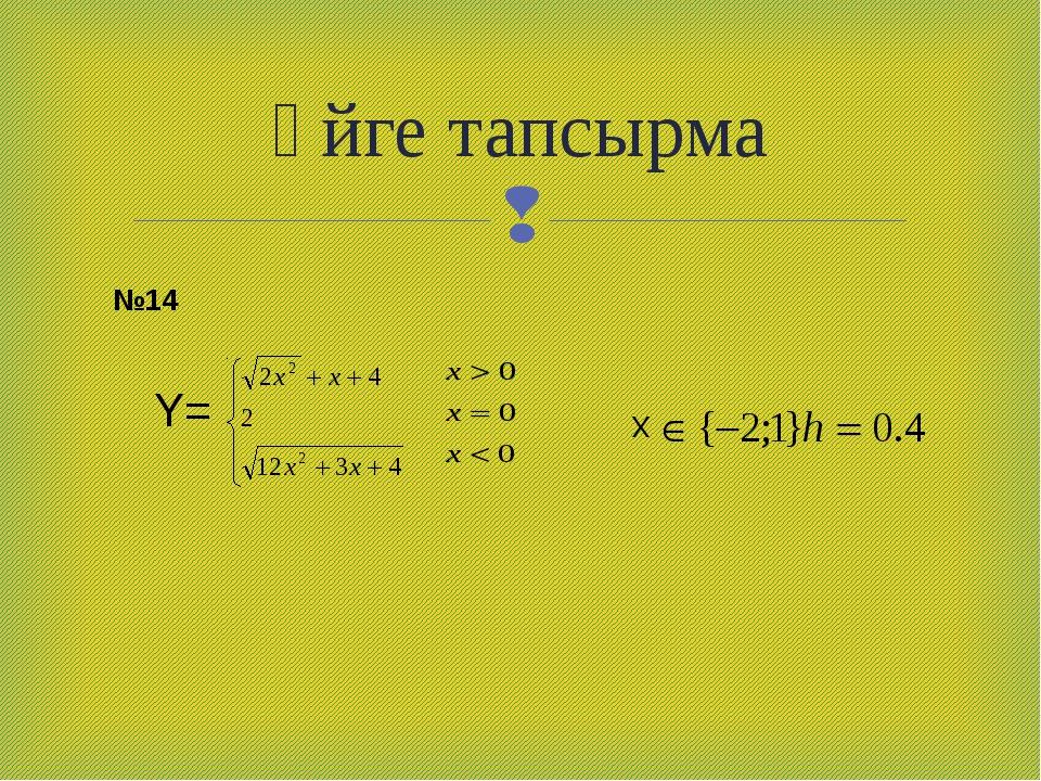 Үйге тапсырма Y= X №14