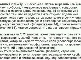 Обратимся к тексту Б. Васильева. Чтобы выразить «вызывающую агрессию», грубо