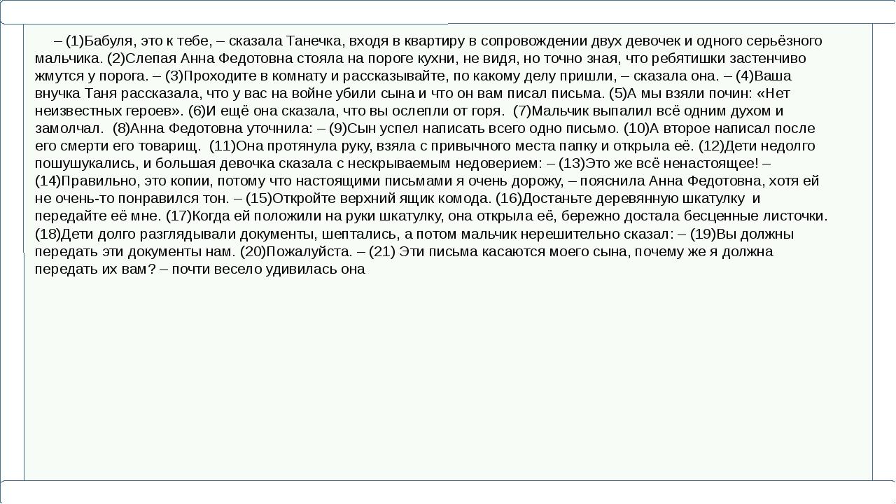 – (1)Бабуля, это к тебе, – сказала Танечка, входя в квартиру в сопровождени...
