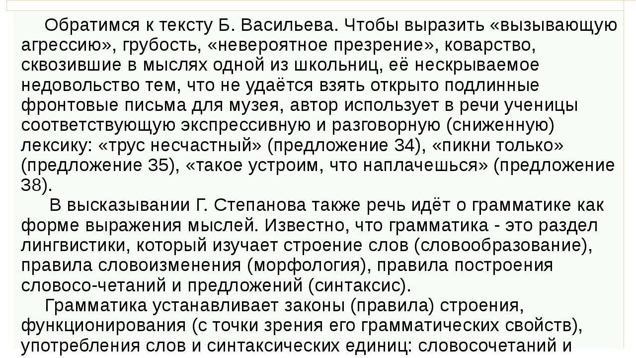 Обратимся к тексту Б. Васильева. Чтобы выразить «вызывающую агрессию», грубо...