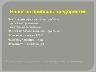 Налог на прибыль предприятия Плательщиками налога на прибыль : российские орг