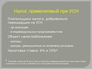 Налог, применяемый при УСН Плательщики налога: добровольно перешедшие на УСН