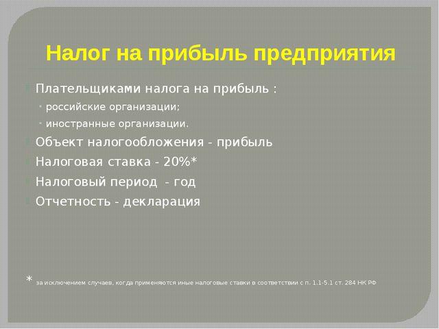 Налог на прибыль предприятия Плательщиками налога на прибыль : российские орг...