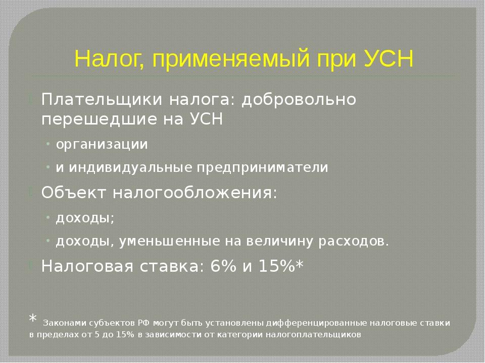 Налог, применяемый при УСН Плательщики налога: добровольно перешедшие на УСН...
