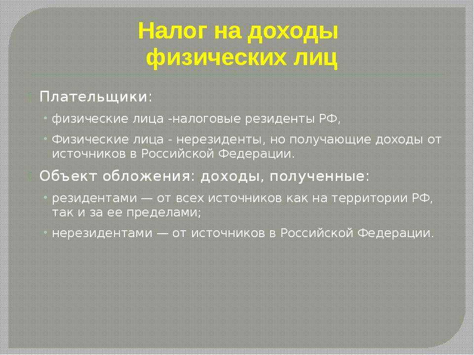 Налог на доходы физических лиц Плательщики: физические лица -налоговые резиде...
