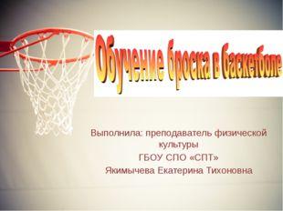 Выполнила: преподаватель физической культуры ГБОУ СПО «СПТ» Якимычева Екатери