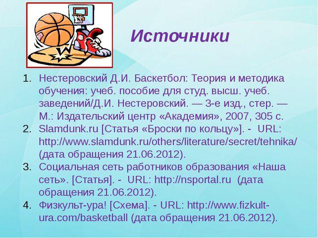 Источники Нестеровский Д.И. Баскетбол: Теория и методика обучения: учеб. посо...