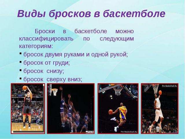 Виды бросков в баскетболе Броски в баскетболе можно классифицировать по следу...