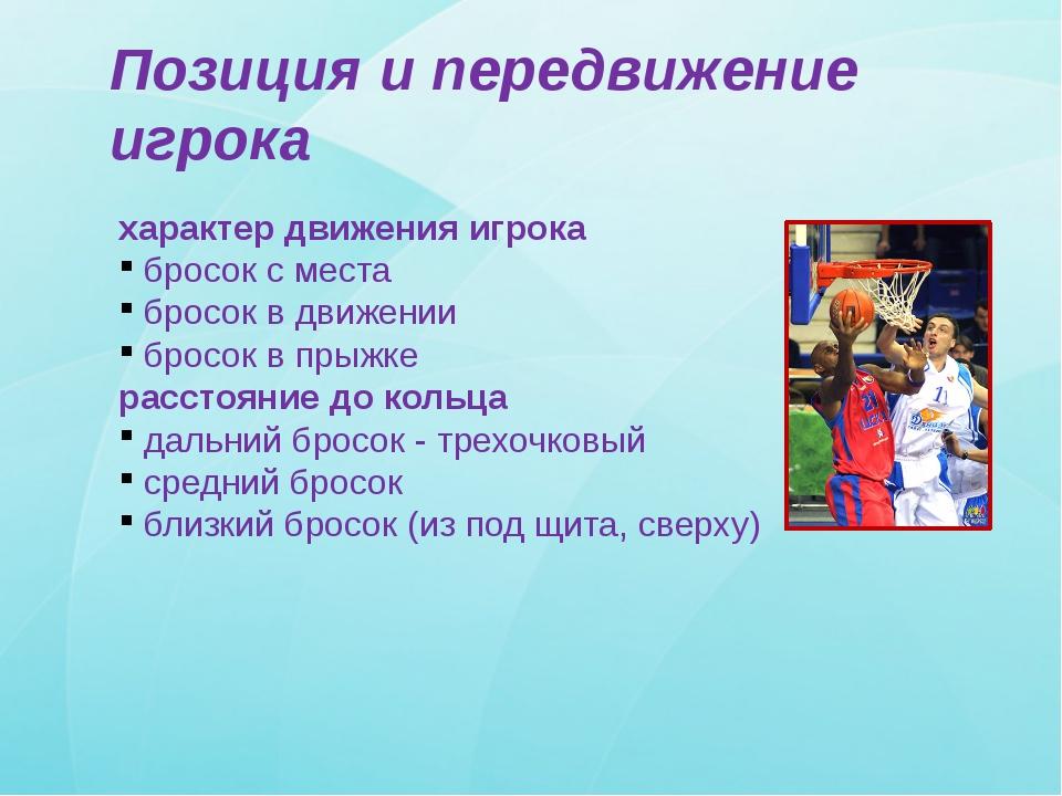 Позиция и передвижение игрока характер движения игрока бросок с места бросок...
