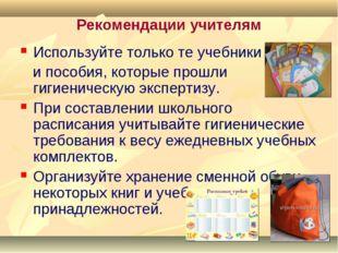 Рекомендации учителям Используйте только те учебники и пособия, которые прошл