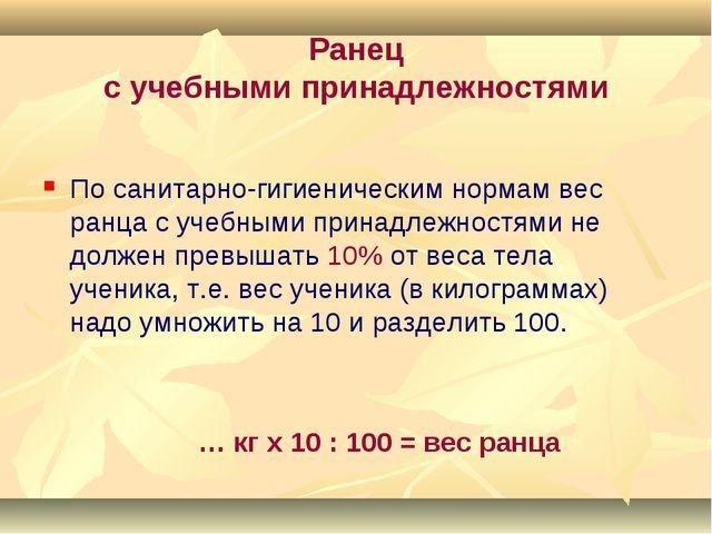 Ранец с учебными принадлежностями По санитарно-гигиеническим нормам вес ранца...