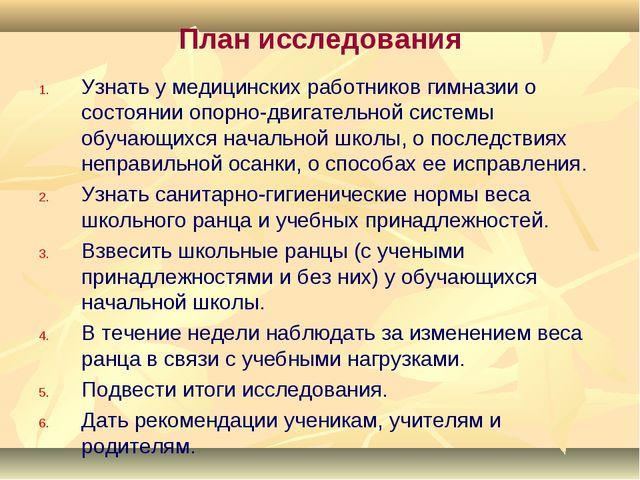 План исследования Узнать у медицинских работников гимназии о состоянии опорно...