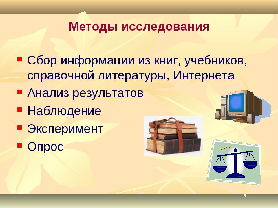Методы исследования Сбор информации из книг, учебников, справочной литературы...