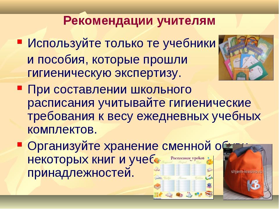 Рекомендации учителям Используйте только те учебники и пособия, которые прошл...