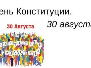 День Конституции. 30 августа