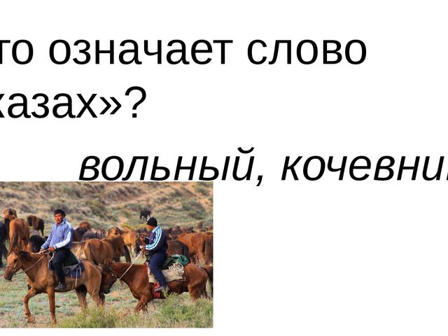Что означает слово «казах»? вольный, кочевник