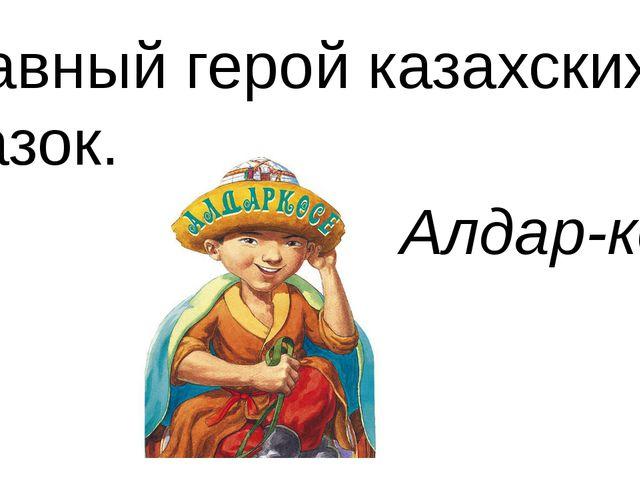 Главный герой казахских сказок. Алдар-косе