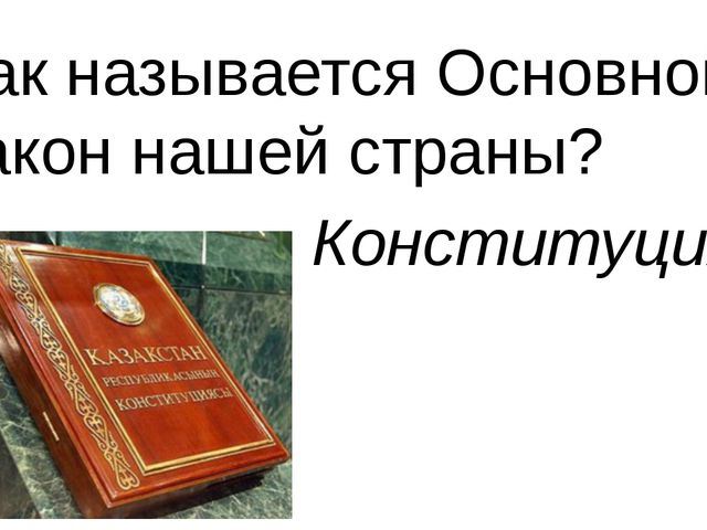 Как называется Основной закон нашей страны? Конституция