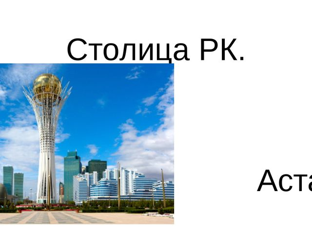 Столица РК. Астана
