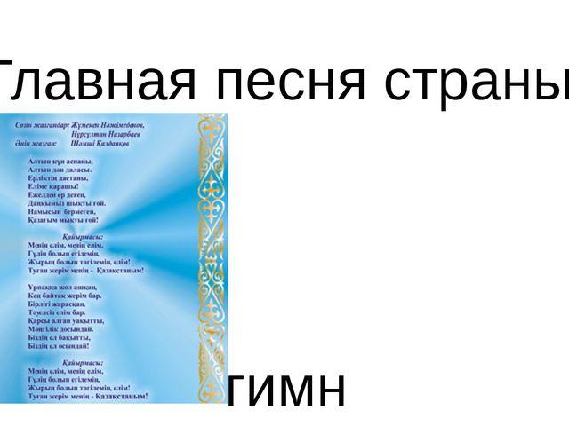 Главная песня страны. гимн