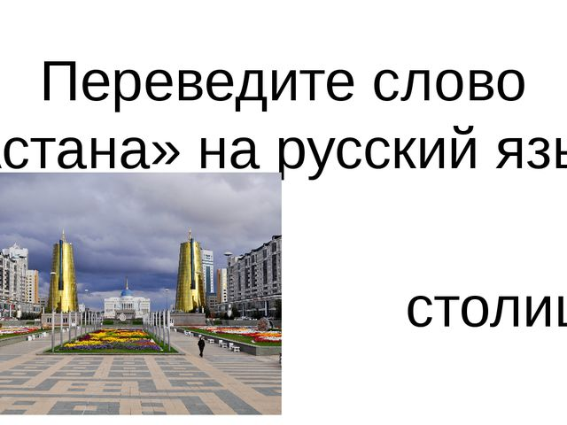 Переведите слово «Астана» на русский язык. столица