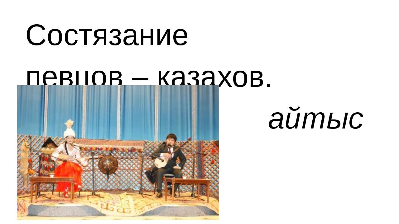 Состязание певцов – казахов. айтыс