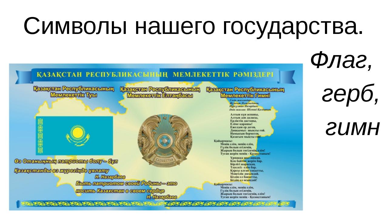 Символы нашего государства. Флаг, герб, гимн